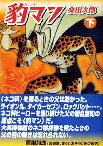 豹マン(下)